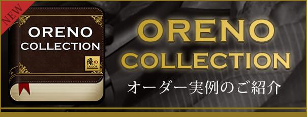 ORENOコレクション