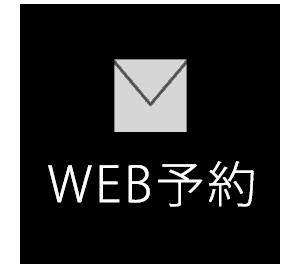 Web予約へ