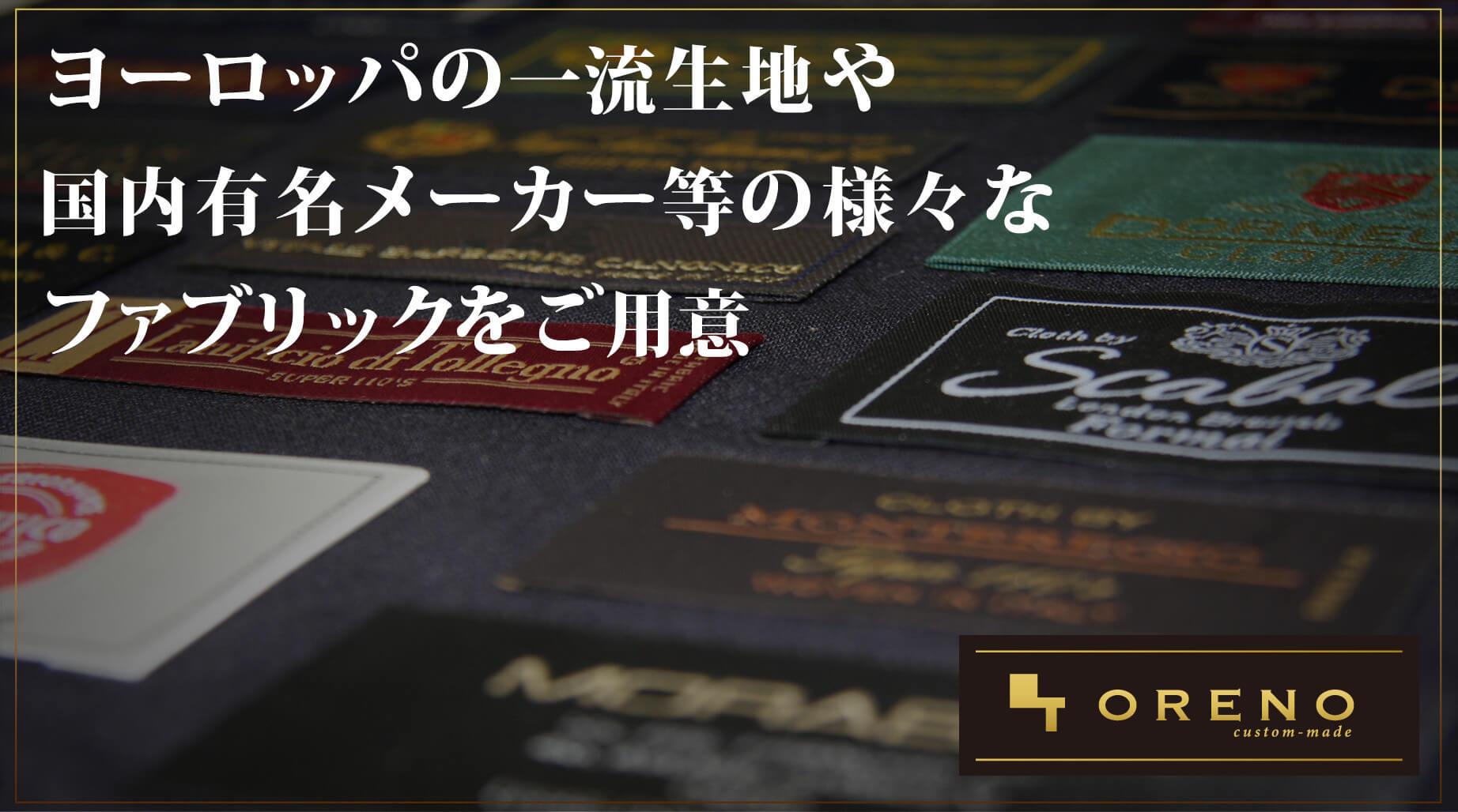 俺のTailor//ORENO