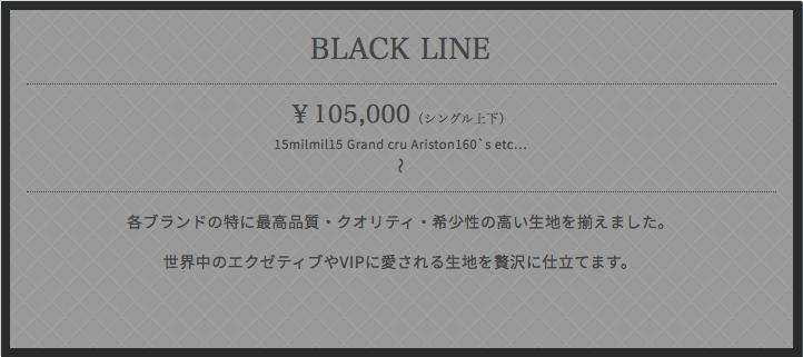 ブラックライン