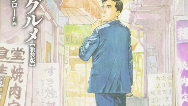 『孤独のグルメ』に見るスーツ