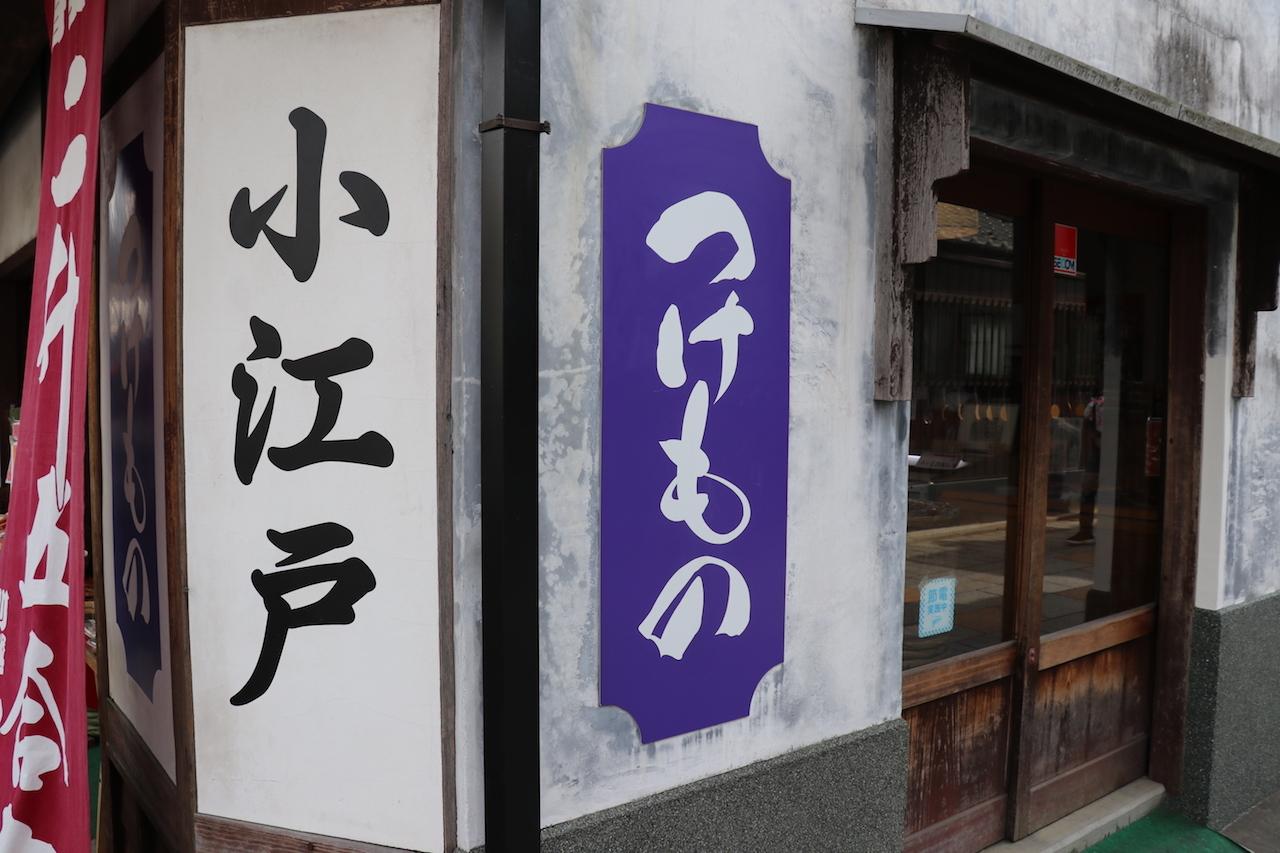 遠方からのお客様へ 川越グルメ・見所ガイド 【小江戸(漬物)】