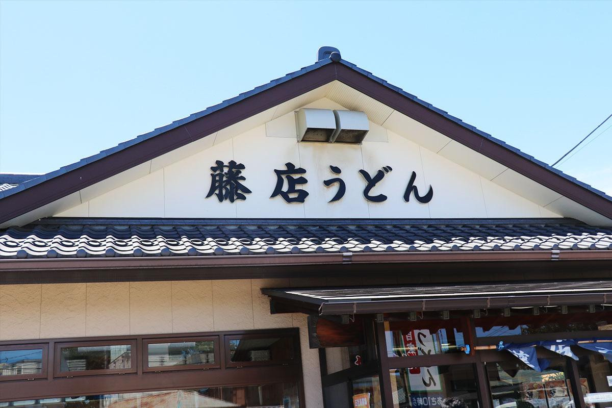 遠方からのお客様へ川越グルメ・見所ガイド【藤店うどん】