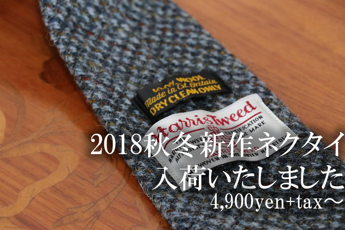 2018年秋冬 新作コレクションのネクタイ入荷