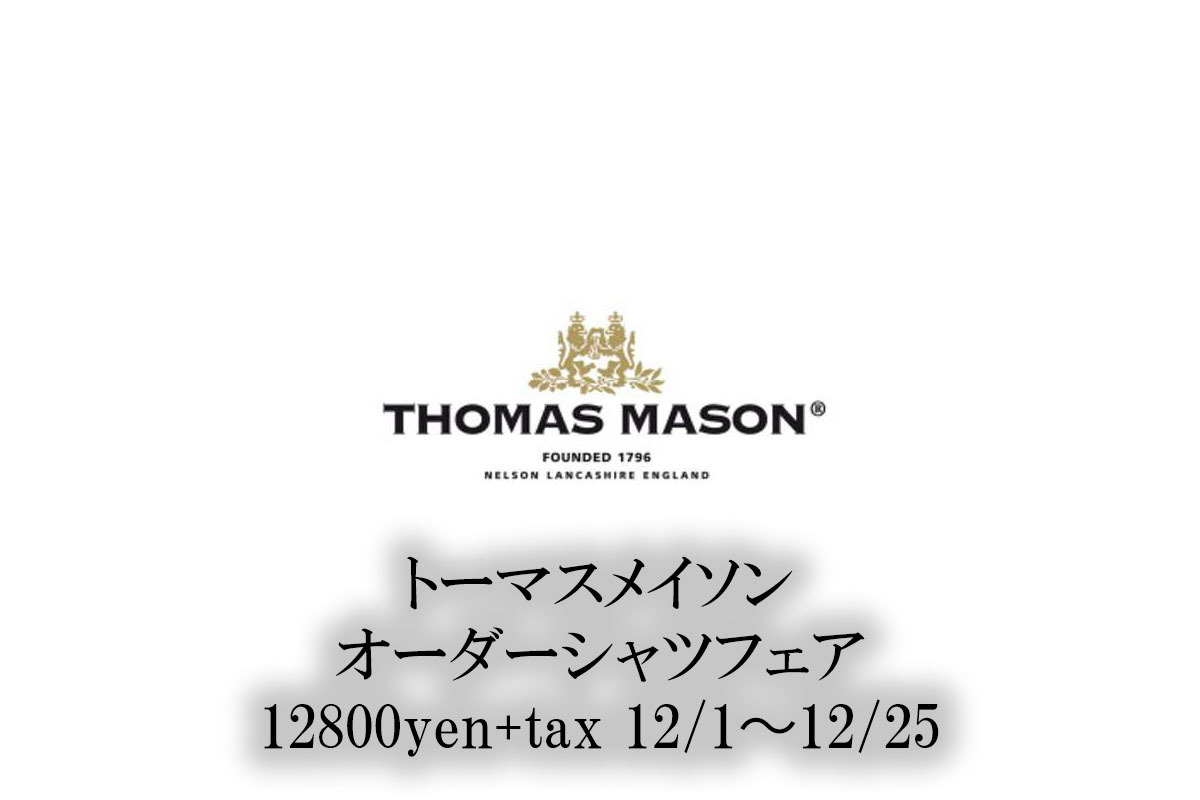 シャツブランド【トーマスメイソン】オーダーシャツフェア
