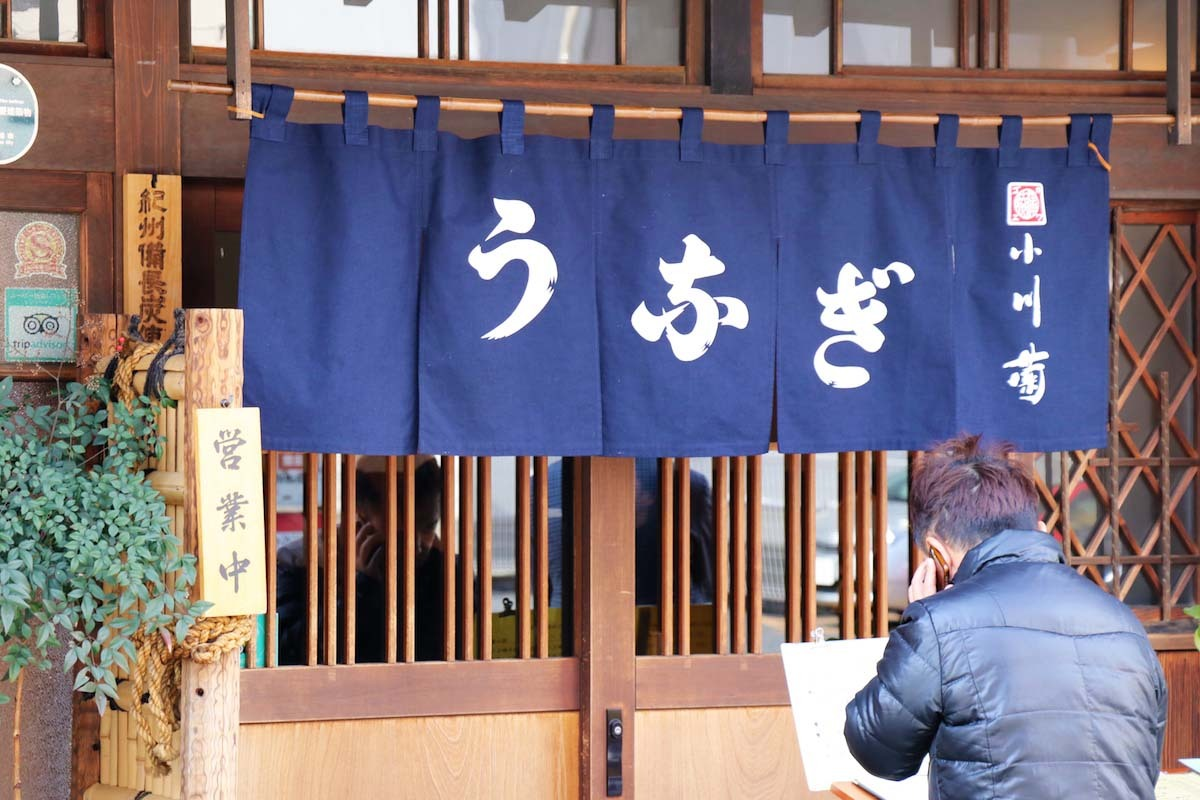 遠方からのお客様へ川越グルメ・見所ガイド【うなぎ・小川菊】