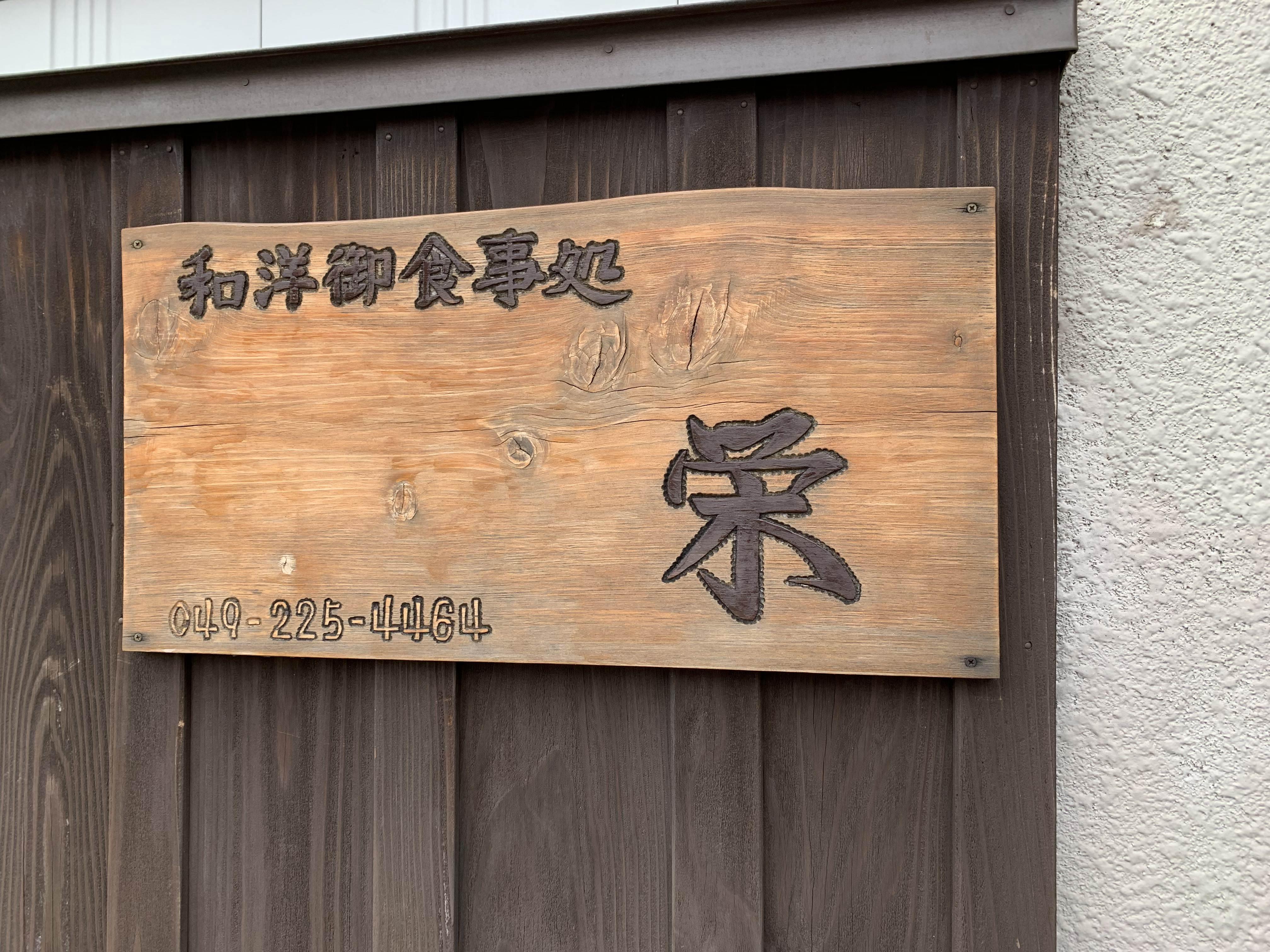 遠方からのお客様へ川越グルメ・見所ガイド【和洋御食事処 栄(さかえ)】