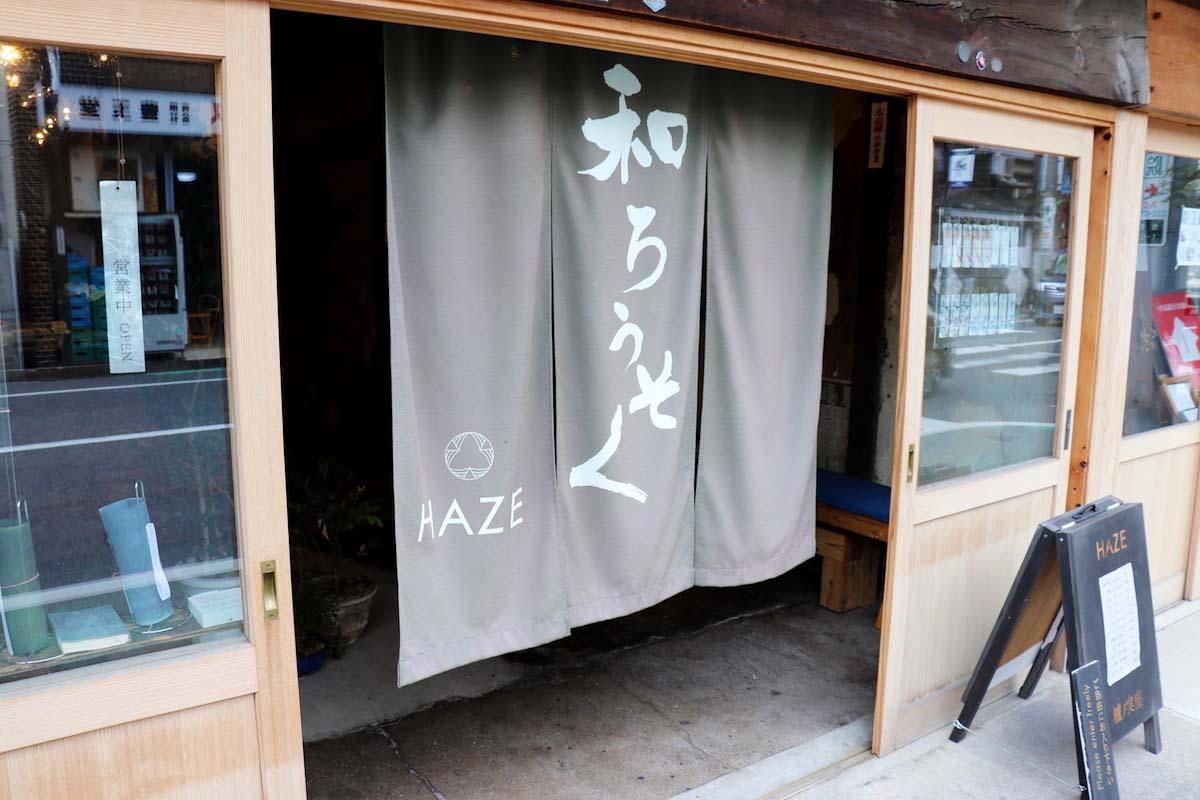川越散歩♪【和ろうそく Haze】