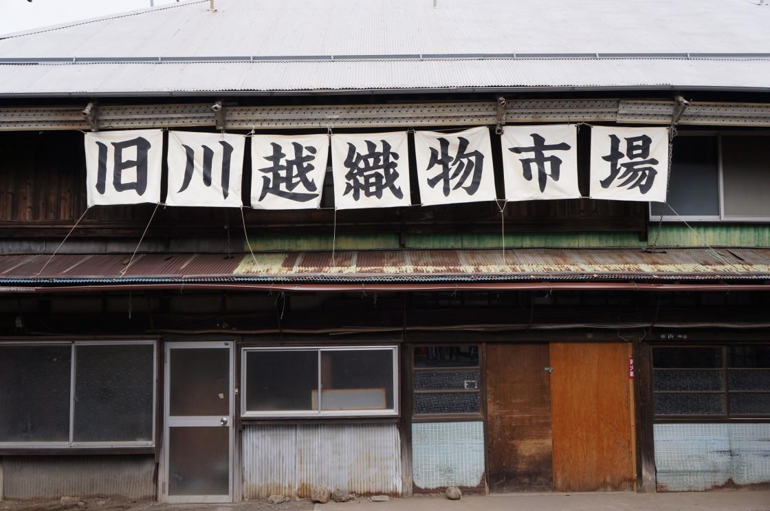 川越の織物のおはなしと【当店限定】コラボレーションの実現!
