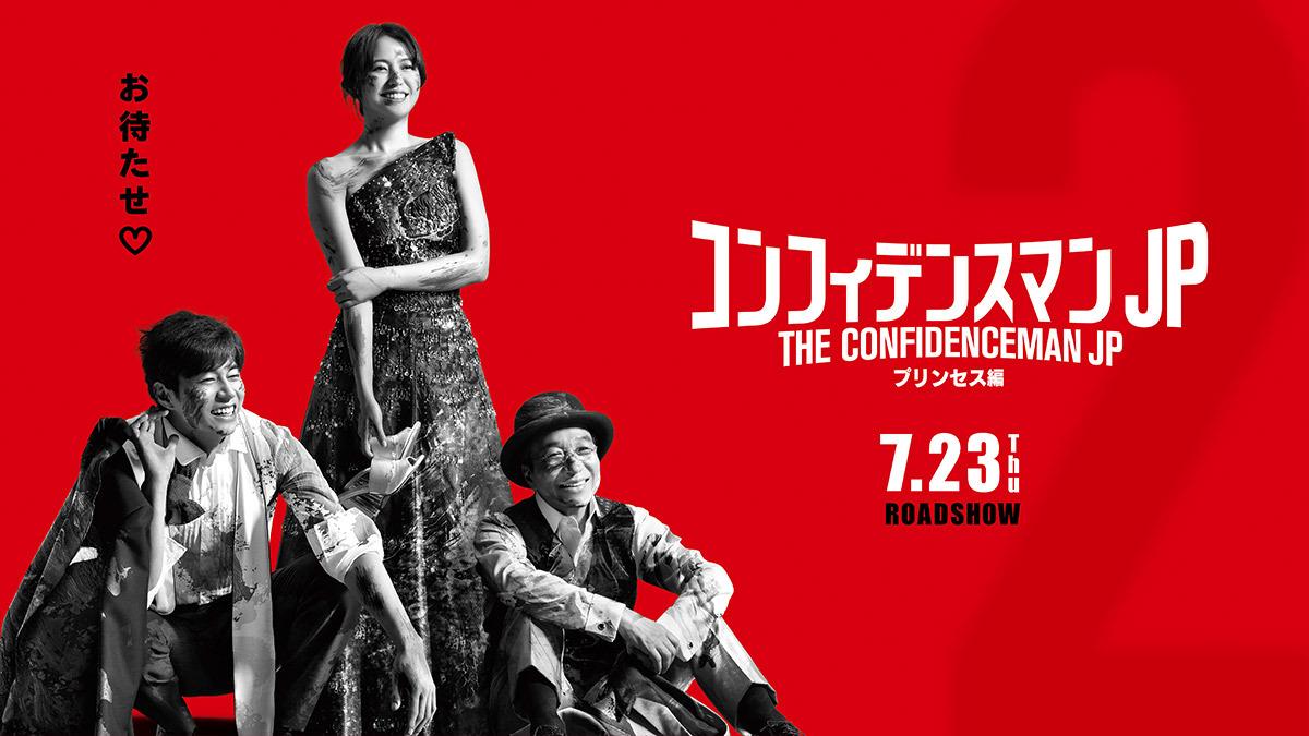 7月23日全国ロードショー【コンフィデンスマンJP-プリンセス編】に衣装協力させて頂いております♪